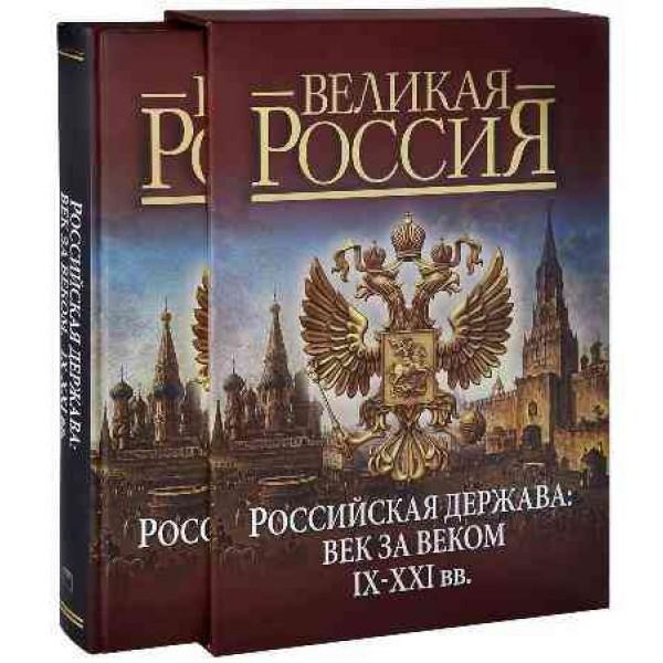 Российская держава: век за веком. IX-XXI вв.