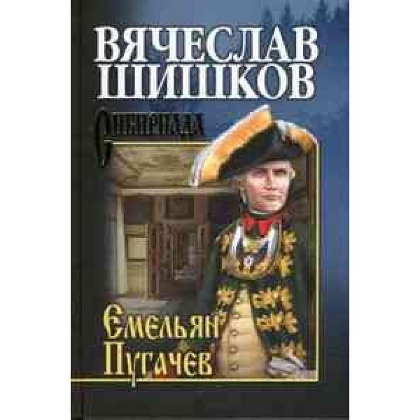 Емельян Пугачев. Историческое повествование. Книга 1. Роман
