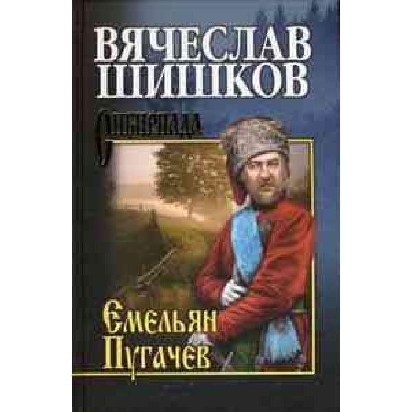 Емельян Пугачев. Историческое повествование. Книга 2. Роман
