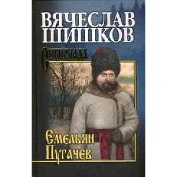 Емельян Пугачев. Историческое повествование. Книга 3. Роман