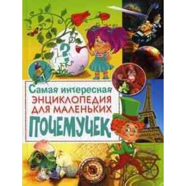 Самая интересная энциклопедия для маленьких почемучек