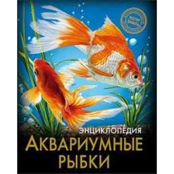 Аквариумные рыбки (ХочуЗнать)