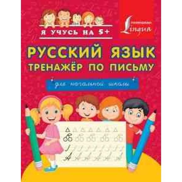 Русский язык. Тренажёр по письму. Для начальной школы