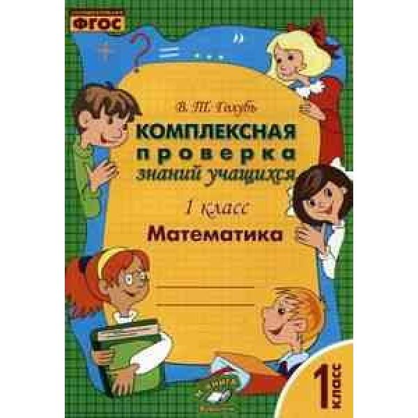 Комплексная проверка знаний учащихся. Математика. 1 класс. Практическое пособие для начальной школы