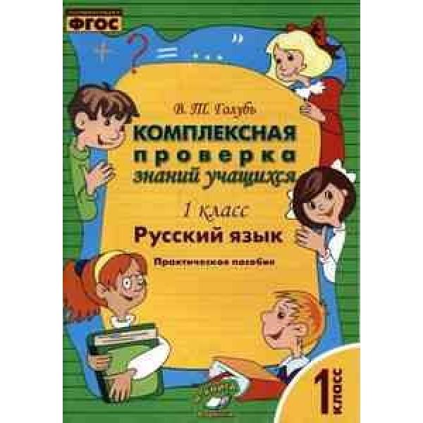 Комплексная проверка знаний учащихся. Русский язык. 1 класс. Практическое пособие для начальной школы