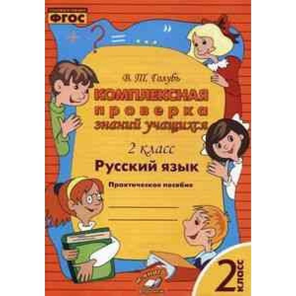 Комплексная проверка знаний учащихся. Русский язык. 2 класс. Практическое пособие для начальной школы