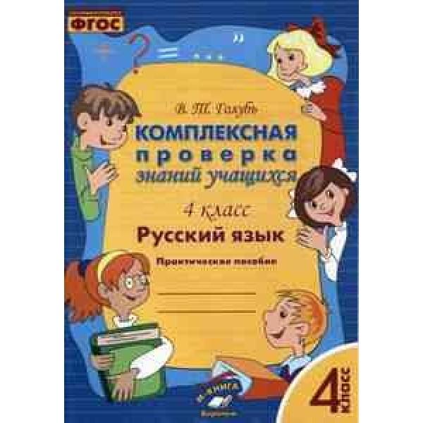 Комплексная проверка знаний учащихся. Русский язык. 4 класс. Практическое пособие для начальной школы