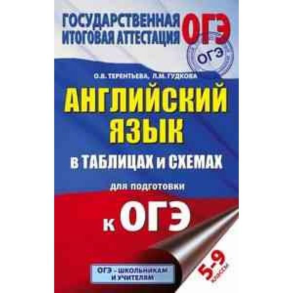 Английский язык в таблицах и схемах для подготовки к ОГЭ. 5-9 классы. Справочное пособие