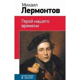 Герой нашего времени (Лермонтов М.)