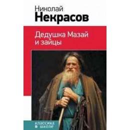 Дедушка Мазай и зайцы (Некрасов Н.А.)