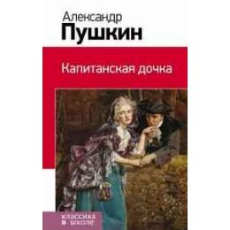 Капитанская дочка (Пушкин А.С.)