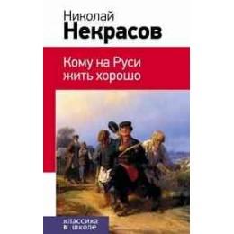 Кому на Руси жить хорошо (Некрасов Н.А.)