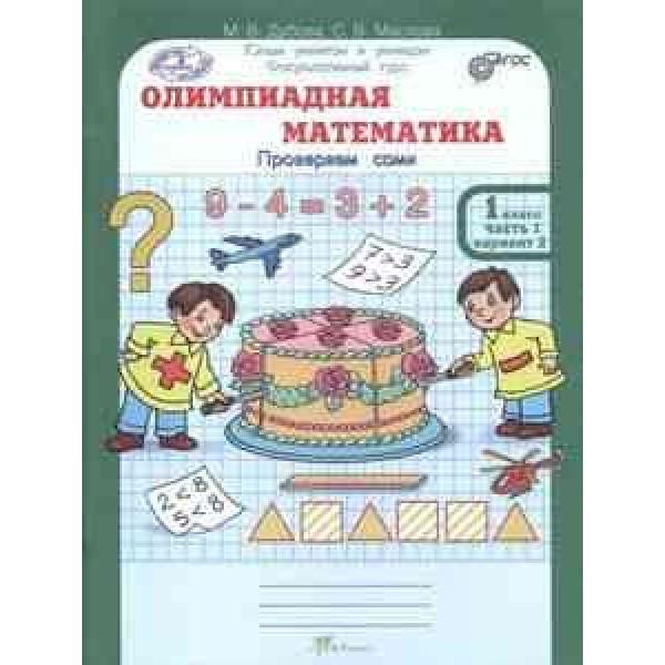 Олимпиадная математика. Проверяем сами. 1 класс. Рабочая тетрадь в 2 частях. Часть 1. Факультативный курс
