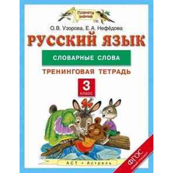 Русский язык. Словарные слова. 3 класс. Тренинговая тетрадь