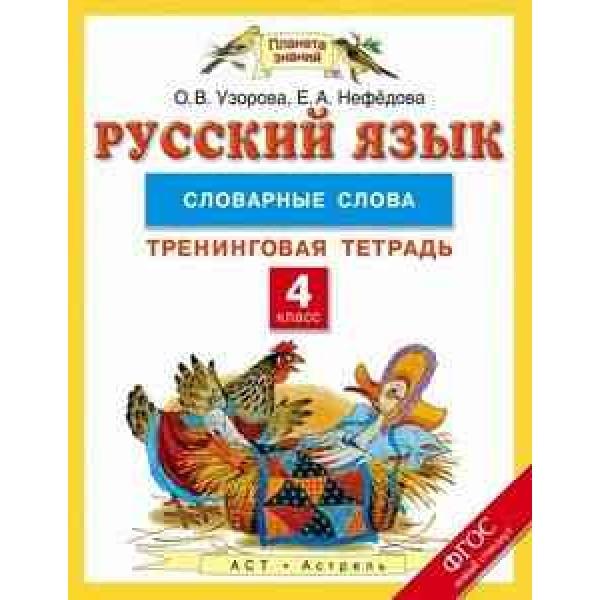 Русский язык. Словарные слова. 4 класс. Тренинговая тетрадь