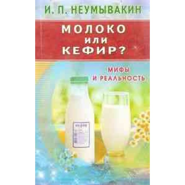 Молоко или кефир?
