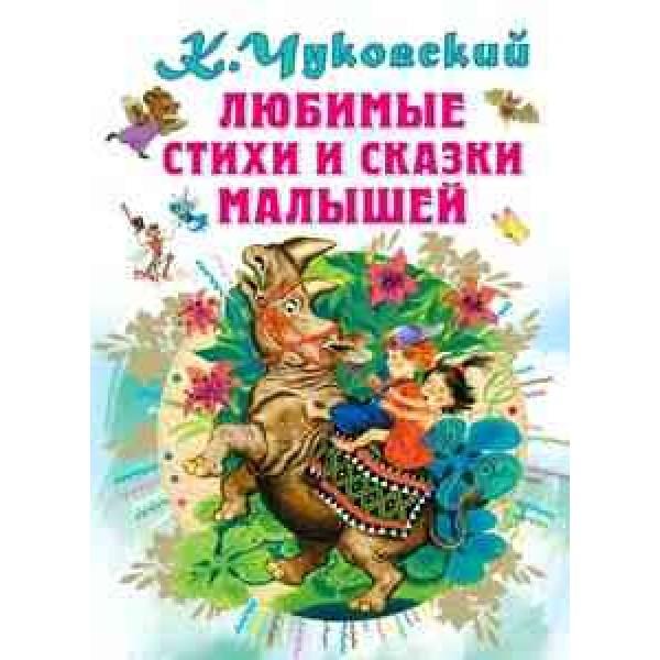 Любимые стихи и сказки малышей (Чуковский К.И.)
