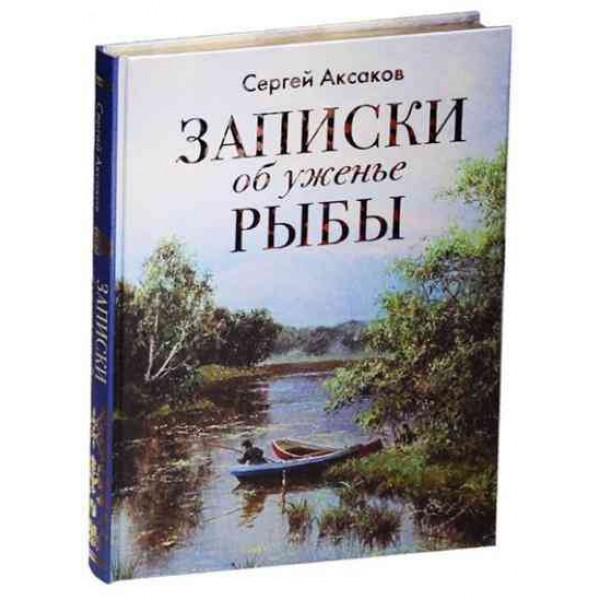 Записки об уженье рыбы. Иллюстрировано произведениями русской живописи