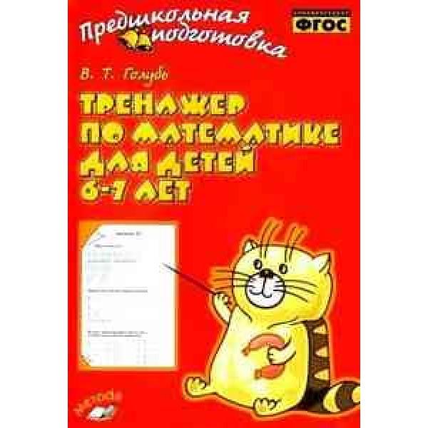 Тренажер по математике детей 6-7 лет. Рабочая тетрадь. 2-е издание, дополненное