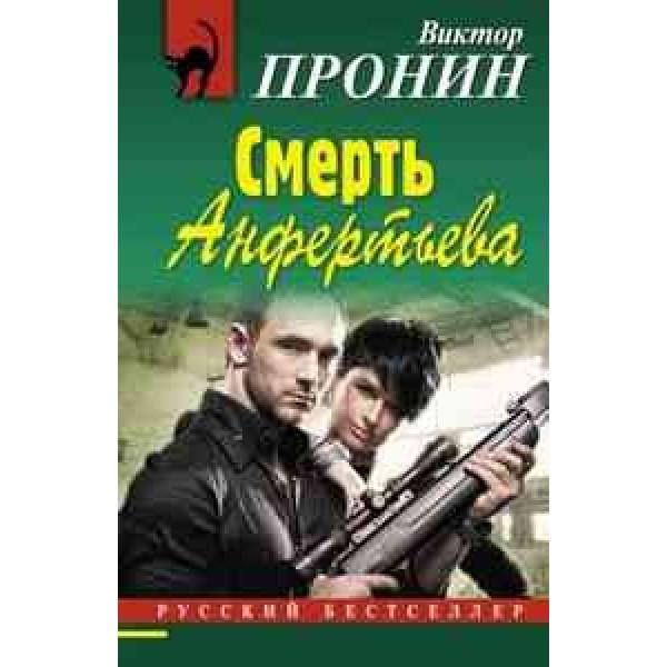 Смерть Анфертьева. Роман