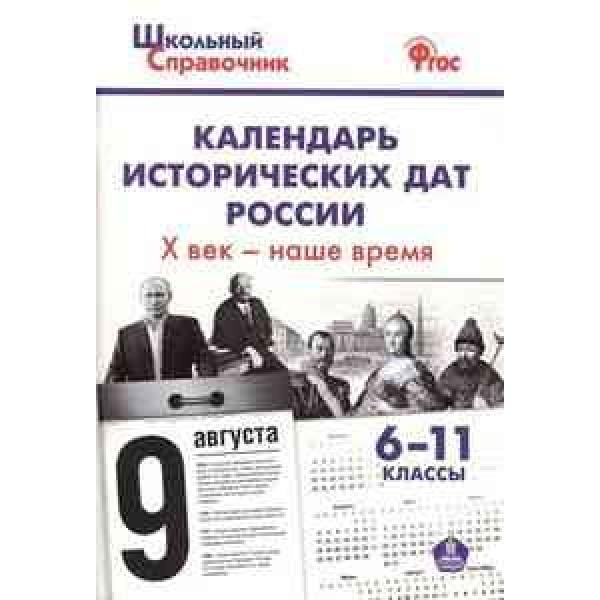Календарь исторических дат России Х век - наше время. 6-11 классы
