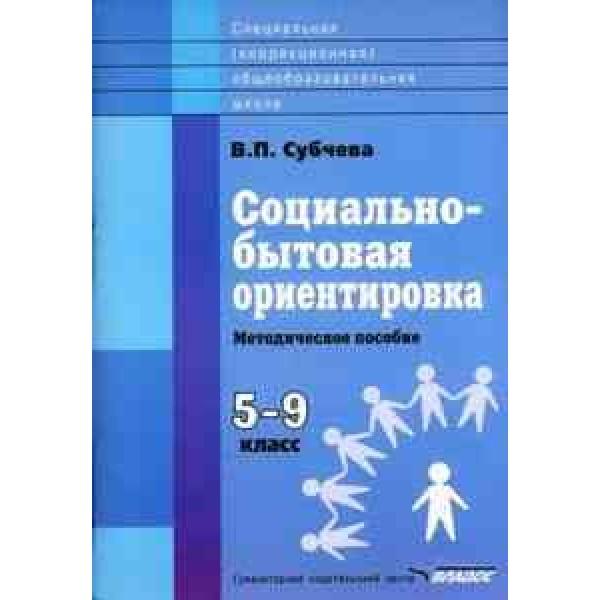 Социально-бытовая ориентировка. 5-9 класс. Методическое пособие