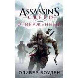 Assassin's Creed. Отверженный. Роман