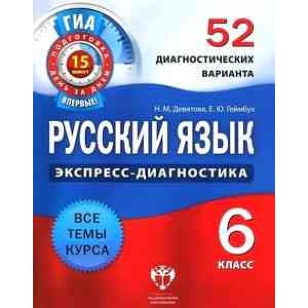 Русский язык. 6 класс. 52 диагностических варианта. Все темы курса