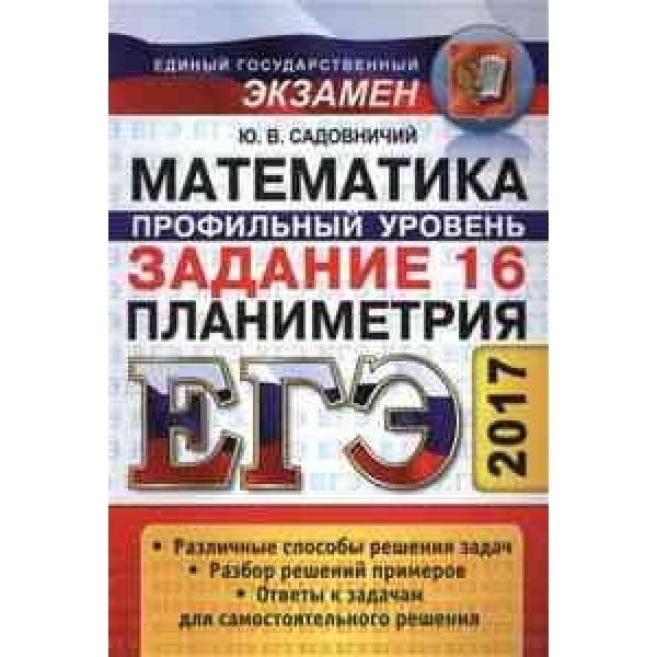 Единый государственный экзамен 2017 г Математика 11 класс