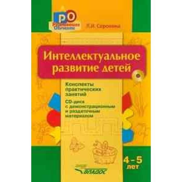 Интеллектуальное развитие детей. 4-5 лет. Конспекты практических занятий (+ CD-ROM). Методическое пособие