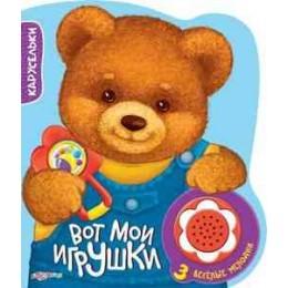Вот мои игрушки