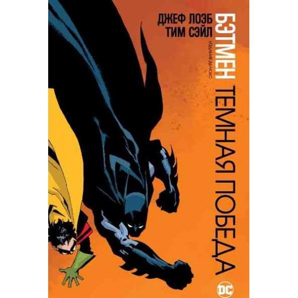 Бэтмен. Темная победа.Графический роман