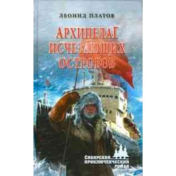 Архипелаг Исчезающих Островов. Роман