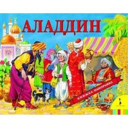 Аладдин / По мотивам арабской сказки