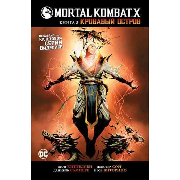 Mortal Kombat X. Книга 3. Кровавый остров. Графический роман