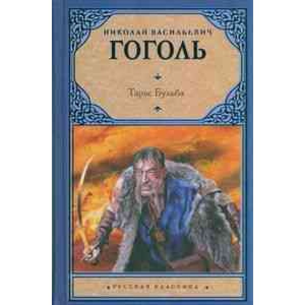 Тарас Бульба. Сборник