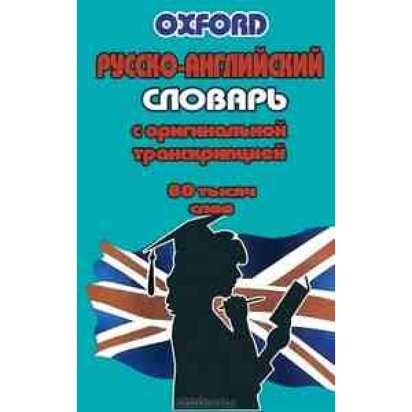 Русско-английский словарь с оригинальной транскрипцией. 80 000 слов. Переработанное издание