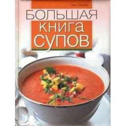 Большая книга супов