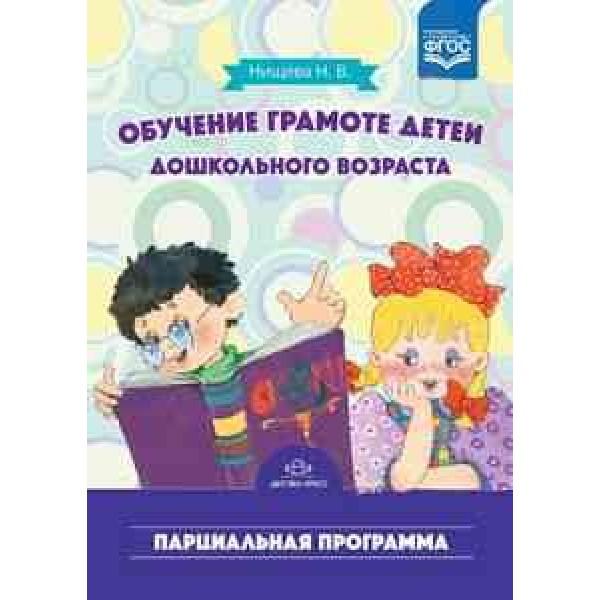 Обучение грамоте детей дошкольного возраста. Парциальная программа. Разработано в соответствии с ФГОС.