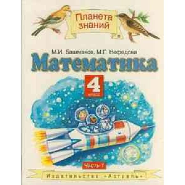 Математика. 4 класс. В 2 частях. Часть 1. Учебник