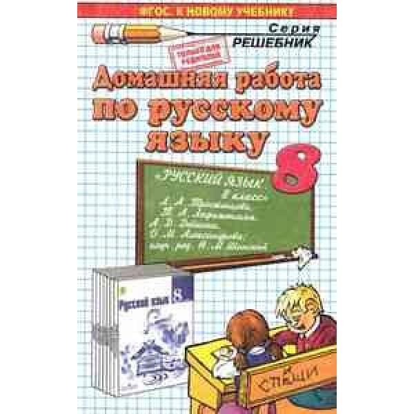 Заказать Книгу Решебник К 4 Классу По Русскому Языку Автор