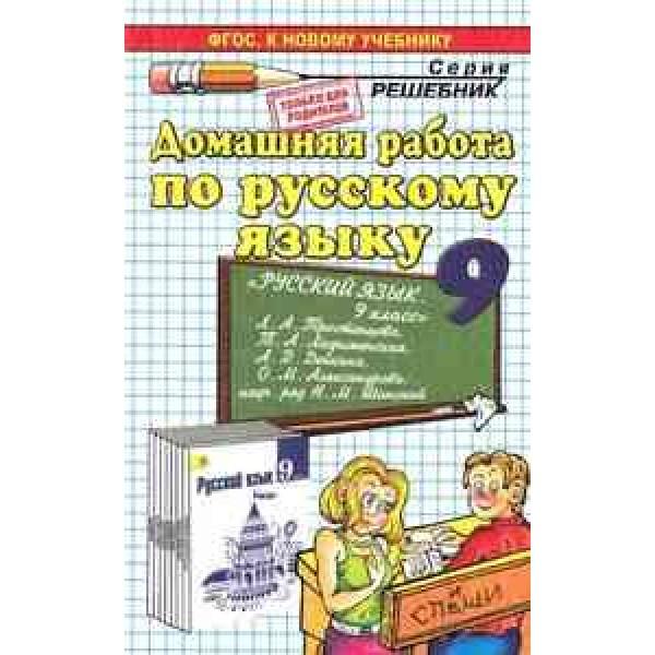 Готовые домашние задания по русскому языку за 7 класс к