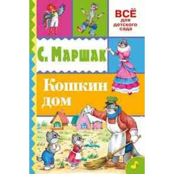 Кошкин дом (Маршак С.Я.)