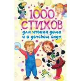 1000 стихов для чтения дома и в детском саду (Новиковская)