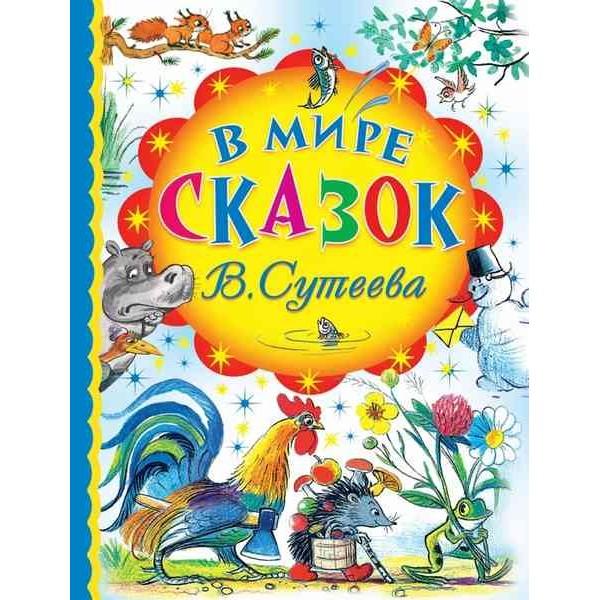 В мире сказок В.Сутеева (Сутеев В.Г.)