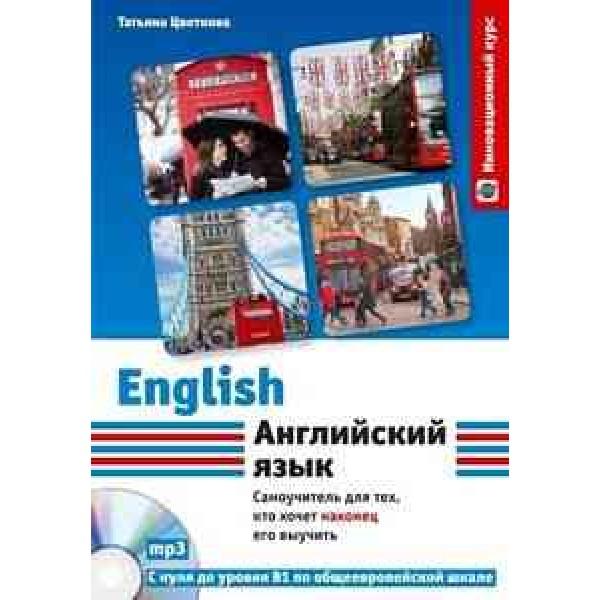 Английский язык. Самоучитель для тех, кто хочет наконец его выучить (+ CD-ROM)