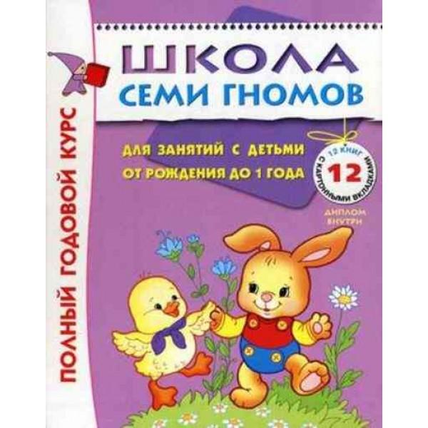 Полный годовой курс. Для занятий с детьми от рождения до 1 года