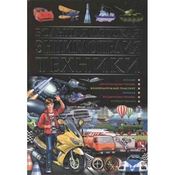 Большая детская энциклопедия техники