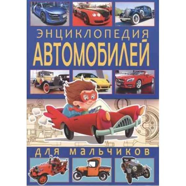 Энциклопедия автомобилей для мальчиков
