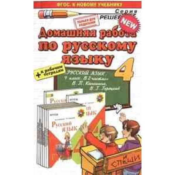 Годовые диктанты по русскому языку в 6 классе Готовые